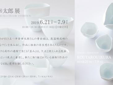 【井倉幸太郎 展 】本日よりスタート