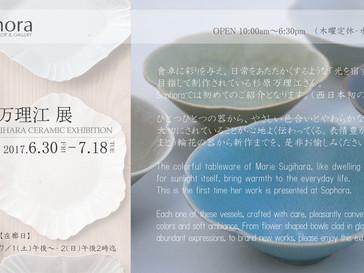 【杉原万理江 展】6.30(Fri)-7.18(Tue)