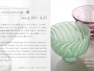 Next!【杉江智-クリスタルガラスの器-展】