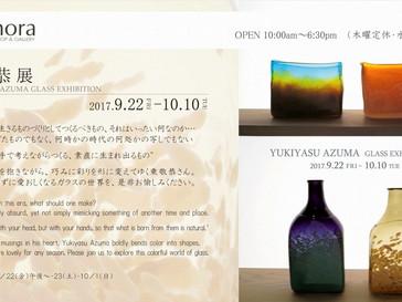 【東敬恭 展】9/22~Start!