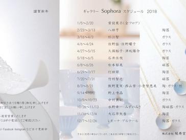 謹賀新年【2018schedule】