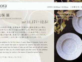 【髙田志保 展】明日11/17~start!