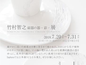 【 竹村智之 展 】7.20~スタート