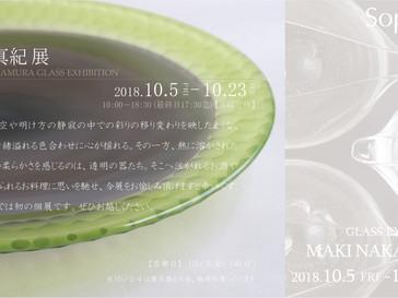 Next【 中村真紀 展 】10/5スタート!