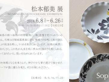 【 松本郁美 展 】6.8 (Fri)スタート!