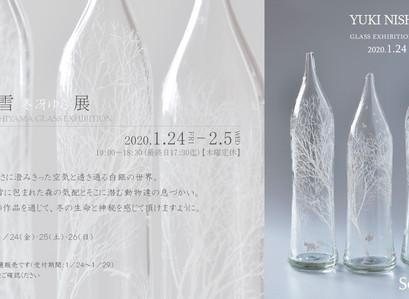 【西山雪 冬冴ゆる 展 】2020/1/24(Fri)よりスタート!!