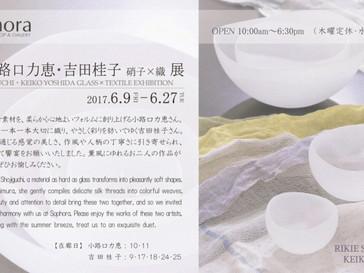 【小路口力恵・吉田桂子 硝子×織 展】6.9(Fri)-6.27(Tue)