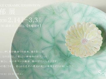 【丹下郁 展 】2020/2/14(Fri)よりスタート!!