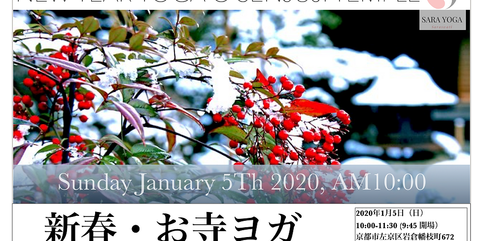 NewYear⎥YOGA @ Senjuji-Temple in Kyoto・新春お寺ヨガ@専修寺 (6)