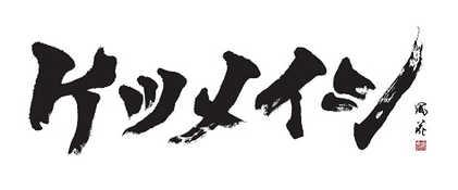 ケツメイシ様20周年ロゴ