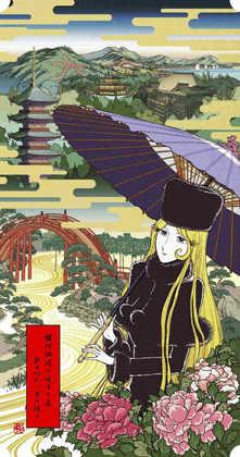 松本零士「浮世絵コレクション」の題字を書かせて頂きました。
