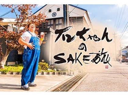 「石ちゃんのSAKE旅」タイトルを書かせて頂きました。