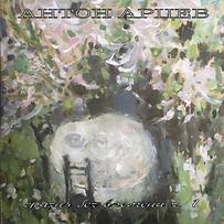 Обложка Альбома 1.png