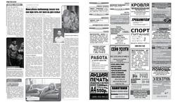 Moscow Gazeta Insert-01.png