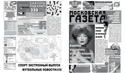 Moscow Gazeta Front Cover-01.png