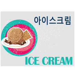 ICE CREAM-02.png
