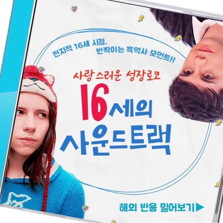 Soundtrack to Sixteen in South Korea