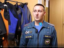 Алексей Панин - лучший водолаз МЧС России по ЦФО