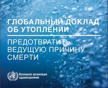 Глобальный доклад об утоплении ВОЗ