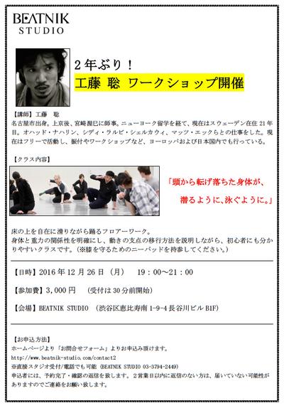 workshop BEATNIK in Tokyo