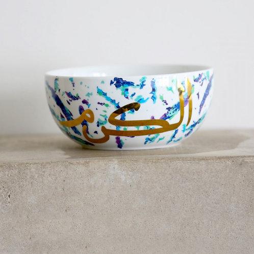 Al Mahaba Salad Bowl (M)