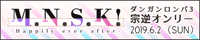 M.N.S.K! -Happily ever after-