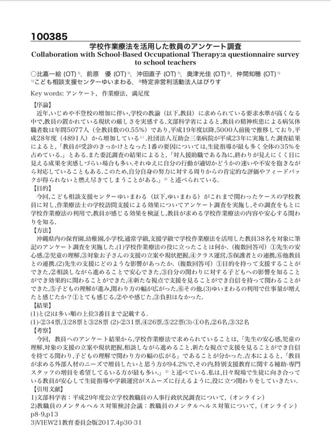 第53回日本作業療法士学会(福岡)の予定