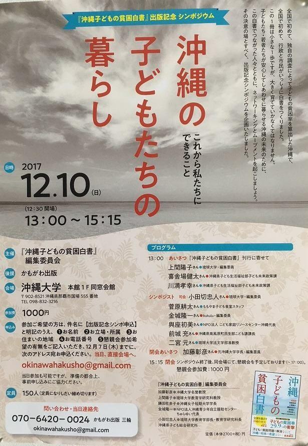 「沖縄の子どもの貧困白書」出版記念シンポジウム