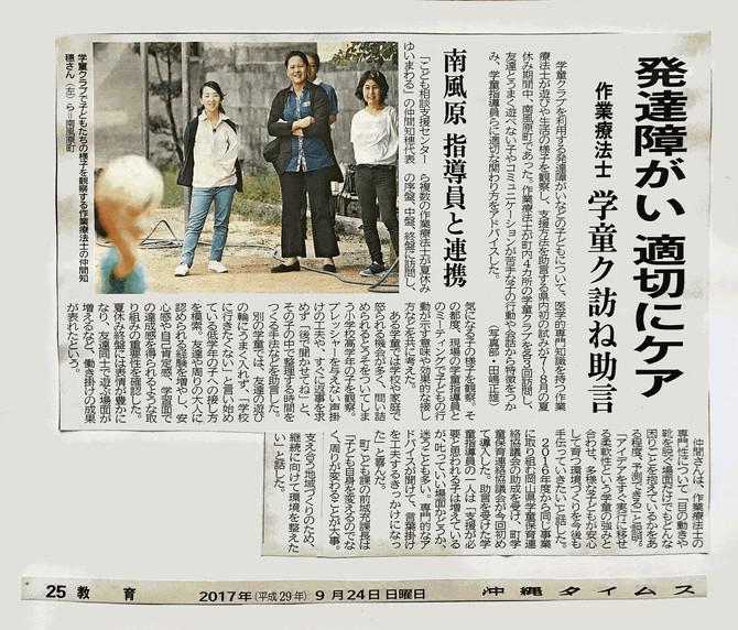 学童保育への訪問プロジェクトが沖縄タイムスで取り上げられました