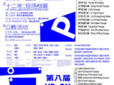 Welcome to the UP-ON festival and the exhibition at Chengdu Lushan Art Museum in China!