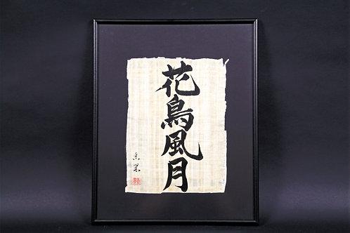 Kachofuugetsu - Papyrus
