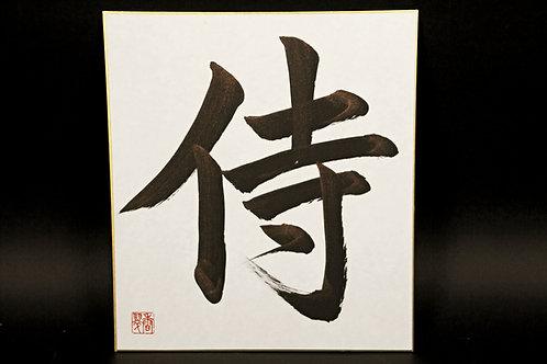 Samurai - Shikishi