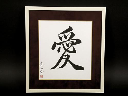 Liebe - Shikishi mit Holzrahmen