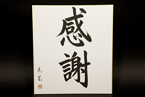 Dankbarkeit - Shikishi