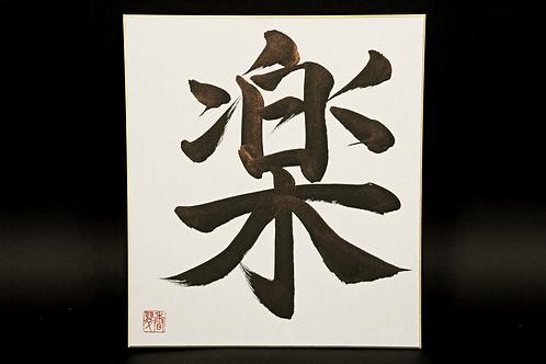 Freude - Shikishi