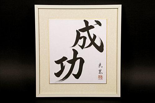 Erfolg - Shikishi mit Holzrahmen