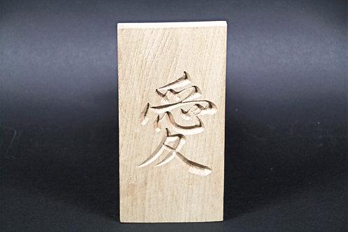Liebe - Holzgravur