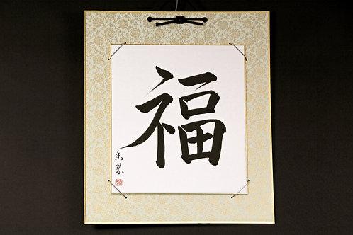 Glück - Shikishi mit Hängerahmen