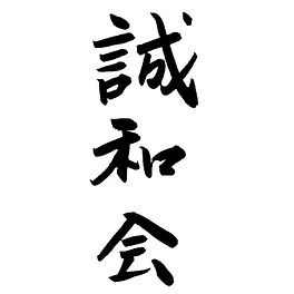 Seiwakai_International_Profile.jpg