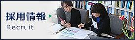 top_採用情報バナー_03.jpg