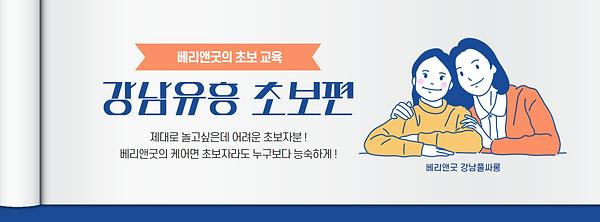 강남풀싸롱 초보자편.png