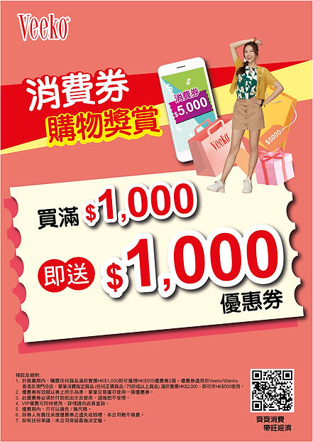 消費券POP HK Veeko.jpg