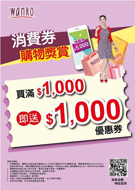 消費券POP HK Wanko.jpg
