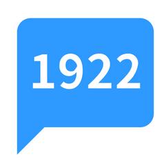 簡訊實聯制 - 1922簡訊實聯制掃條碼小工具