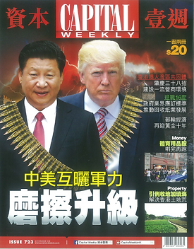 Wai Ho Interview cover.png
