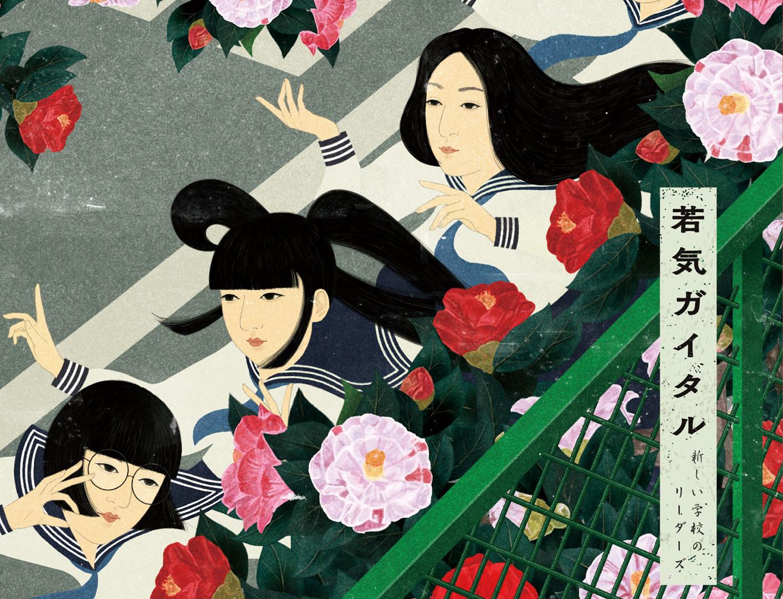 新しい学校のリーダーズ  2ndアルバム「若気ガイタル」ジャケットイラスト&歌詞挿し絵制作