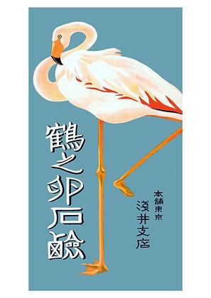 Japanese Vintage Advertisement