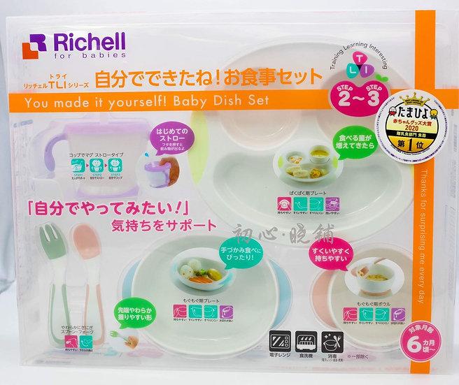 Richell 笑脸餐具套盒