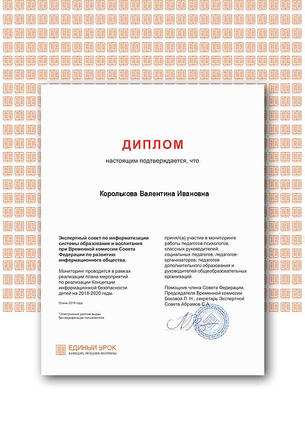 Certificate (3).png