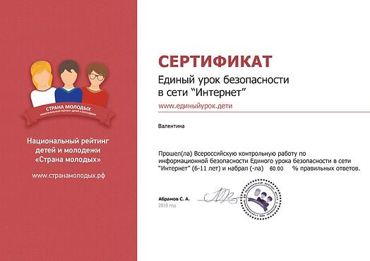 Certificate (4).png